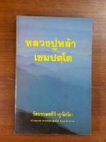 ชีวประวัติ ของ หลวงปู่หล้า เขมปตฺโต