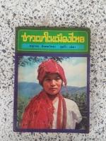ชาวเขาในเมืองไทย เล่ม 1 / อนุกรม สังคมวิทยา