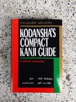 ฉบับภาษาไทย / KODANSHA S COMPACT KANJI GUIDE / วันชัย สีลพัทธ์กุล