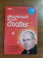 พัฒนาความจำสู่ความเป็นอัจฉริยะ / Eran Katz