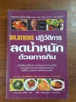 DR.ATKINS ปฏิวัติการลดน้ำหนักด้วยการกิน / รศ.ดร.วินัย ดะห์ลัน แปล