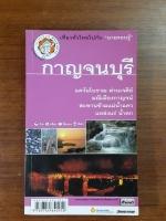 """เที่ยวทั่วไทยไปกับ """"นายรอบรู้"""" : กาญจนบุรี"""