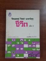 """จิตแพทย์ วิทยา นาควัชระ แนะนำ """"ชีวิต"""" เล่ม 2"""