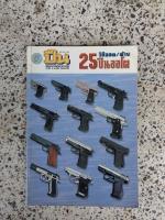 หนังสือคู่มือวิธีถอด/ล้าง 25 ปืนออโต