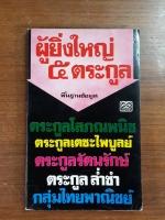 ผู้ยิ่งใหญ่ ๕ ตระกูล : บทบาทต่อเศรษฐกิจของไทย