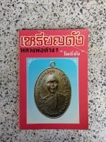 เหรียญดัง หลวงพ่อต่างๆ เล่ม 3 / โพธิ์ชัย