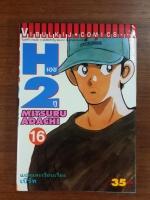 H2 เอชทู : Vol.16