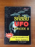 รหัสลับ UFO EPISODE II / Sum savapat