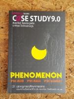 Case Study 9.0 : PHENOMENON / ธันยวัชร์ ไชยตระกูลชัย