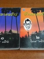 บ้านลาดพร้าว เล่ม 1-2 / วิลาศ มณีวัต