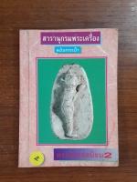 สารานุกรมพระเครื่อง ฉบับกระเป๋า ชุด พระผงยอดนิยม 2 / สมศักดิ์ ศกุนตนาฏ
