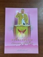 ทศพิธราชธรรมกับพระมหากษัตริย์ไทย / สถาบันพระปกเกล้า