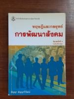 ทฤษฎีและกลยุทธ์การพัฒนาสังคม / สัญญา สัญญาวิวัฒน์