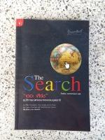 The Search เดอะ เสิร์ช อุบัติการณ์แห่งอนาคตของมนุษยชาติ / john battelle