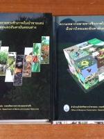 ความหลากหลายทางชีวภาพในป่าชายเลน ฝั่งอ่าวไทยและอันดามันตอนล่าง (2เล่ม ปกแข็ง) / สำนักอนุรักษ์ทรัพยากรป่าชายเลน