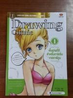 Drawing Comic 1 พื้นฐานที่ดีสำหรับการเริ่มวาดการ์ตูน / C C Club