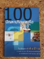 100 ปัญหาปรึกษาหารือ : ไขปัญหาแต่งบ้าน