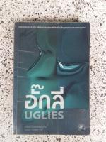 อั๊กลี่ UGLIES / สก็อตต์ เวสเตอร์เฟลด