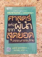 ศาสตร์แห่งผู้นำจากสุดยอดวรรณกรรมไทย / พรศักดิ์ อุรัจฉัทชัยรัตน์