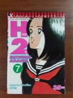 H2 เอชทู : Vol.7