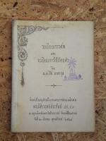 อนุสรณ์ในงานพระราชทานเพลิงศพ พระนิติกฤตย์ประภันย์ (มีตราห้องสมุด)