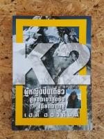 2K ผู้หญิงปีนเดี่ยว : สู่ยอดเขาสูงชันเฉียดมฤตยู / เฮดี้ ฮอว์กินส์