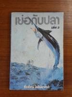 เย่อกับปลา เล่ม 3 / ชัยรัตน์ โมไนยพงศ์