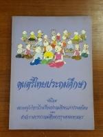ดนตรีไทยประถมศึกษา ครั้งที่ 3 : สมาคมผู้บริหารโรงเรียนประถมศึกษาแห่งประเทศไทย