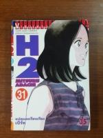 H2 เอชทู : Vol. 31