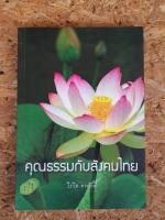 คุณธรรมกับสังคมไทย / วีรวิท คงศักดิ์