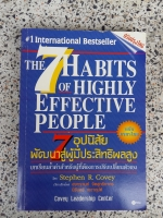THE 7 HABITS OF HIGHLY EFFECTIVE PEOPLE / ฉบับภาษาไทย / ซีเอ็ด