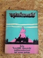 """""""อนุสรณ์ดอนเจดีย์"""" ที่ระลึกในงานรัฐพิธี เปิดอนุสาวรีย์สมเด็จพระนเรศวรมหาราช ๒๕ มกราคม ๒๕๐๒"""
