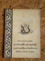 อนุสรณ์ในงานพระราชทานเพลิงศพ พระยาอัชราชทรงสิริ (แม้น อรุณลักษณ์)