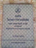 อนุสรณ์ในงานพระราชทานเพลิงศพ จอมพล สฤษดิ์ ธนะรัชต์ (มีตราห้องสมุด) กระทรวงพัฒนาการแห่งชาติ