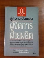 101 วิธี สู่ความเป็นยอดผู้จัดการฝ่ายผลิต / เกรแฮม ลิตเติล
