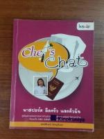 Chef ' s Chat พาสปอร์ต มีดครัว และตัวฉัน / เชฟเพ็ญณี จิรายุวัฒนา
