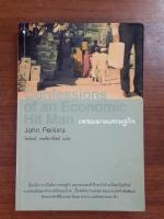 เพชฌฆาตเศรษฐกิจ / จอห์น เพอร์กินส์