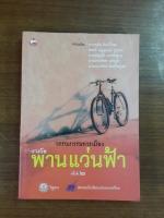 วรรณกรรมการเมือง รางวัล พานแว่นฟ้า ครั้งที่ ๒ / รัฐสภาและสมาคมนักเขียนแห่งประเทศไทย