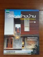 วัสดุสร้างบ้าน / ศักดา ประสานไทย