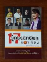 17 ผู้ทรงอิทธิพลในอาเซียน / จุลนภ ศานติพงศ์ และคณะ