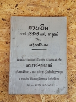 กวนอิม พระโพธิสัตว์ แห่ง การุณย์ : อนุสรณ์ในงานพระราชทานเพลิงศพ พระราชคุณาภรณ์ เจ้าอาวาสวัดหลวง (มีตราห้องสมุด)