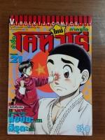 ข้าชื่อโคทาโร่ ภาคยูโด Vol.21