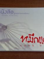 หมึกแดง cook book 2 / ม.ล.ศิริเฉลิม สวัสดิวัตน์