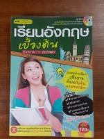 เรียนอังกฤษเบื้องต้น + ซีดี MP3