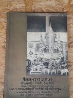 สัตตมวารเทศนา : อนุสรณ์ในงานพระราชทานเพลิงศพ ฯพณฯ จอมพลสฤษดิ์ ธนะรัชต์ (มีตราห้องสมุด)