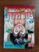 ข้าชื่อโคทาโร่ ภาคยูโด Vol.17