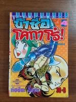 ข้าชื่อโคทาโร่ Vol.4