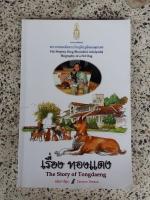 พระราชนิพนธ์เรื่อง ทองแดง ฉบับการ์ตูน
