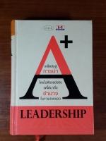 พัฒนาทักษะผู้นำ : A+ Leadership.