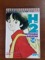 H2 เอชทู : Vol.14